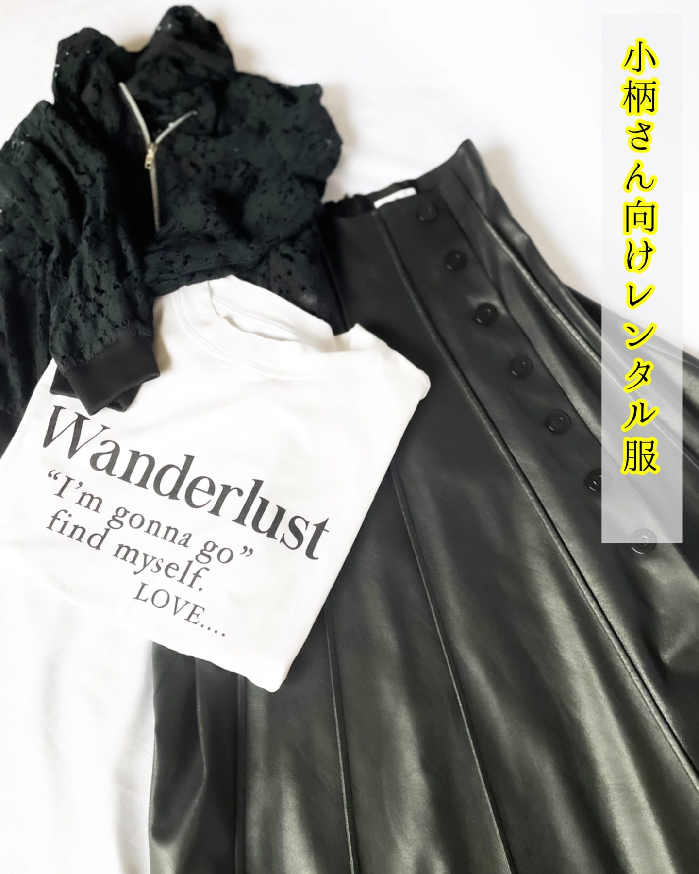 151㎝レギンスに合わせたレンタル服サービス第3弾