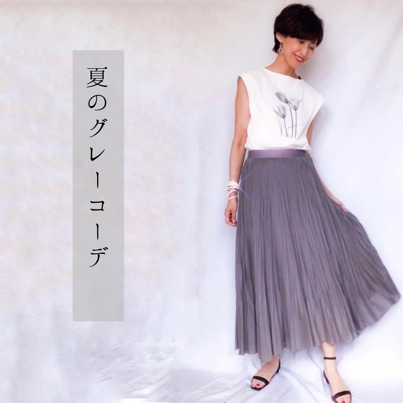 大人顔エレガント・クールタイプに似合うプリーツスカート&グレーコーデ